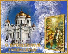 Частушки и весёлые стихи на Крещение (Богоявление) 19 января