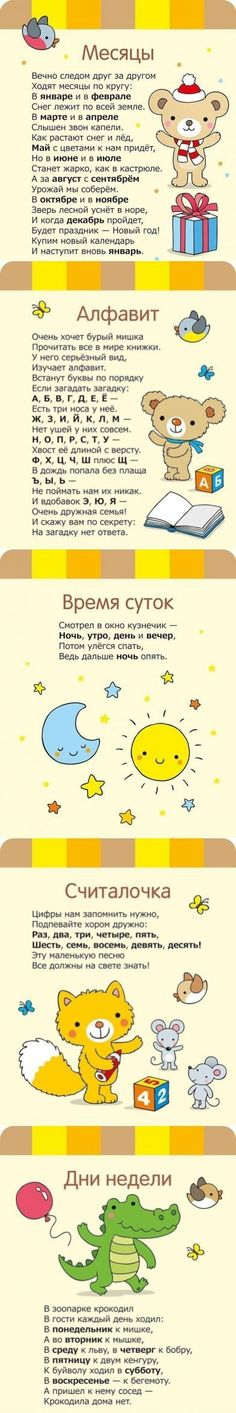 Cheerful rhymes - Hand-made articles with children Infant Activities, Activities For Kids, Russian Lessons, Baby Staff, Learn Russian, Educational Games For Kids, Working With Children, Baby Kind, Kids Corner