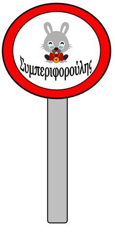Behaviour Management, Behavior, Preschool Education, Problem Solving, Kids And Parenting, Calm, Behance, Manners