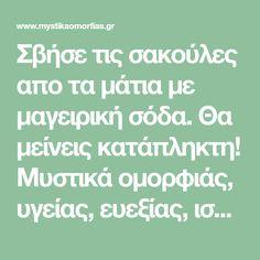 Σβήσε τις σακούλες απο τα μάτια με μαγειρική σόδα. Θα μείνεις κατάπληκτη! Μυστικά oμορφιάς, υγείας, ευεξίας, ισορροπίας, αρμονίας, Βότανα, μυστικά βότανα, www.mystikavotana.gr, Αιθέρια Έλαια, Λάδια ομορφιάς, σέρουμ σαλιγκαριού, λάδι στρουθοκαμήλου, ελιξίριο σαλιγκαριού, πως θα φτιάξεις τις μεγαλύτερες βλεφαρίδες, συνταγές : www.mystikaomorfias.gr, GoWebShop Platform