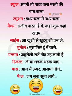 Latest Funny Jokes, Funny School Jokes, Some Funny Jokes, Funny Jokes To Tell, Crazy Funny Memes, Funny Poems, Funny Quotes In Hindi, Desi Quotes, Jokes In Hindi