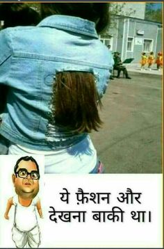 Funny Hindi Jokes Images for Status - WhatsApp Funny Jokes Latest Funny Jokes, Very Funny Memes, Funny Jokes In Hindi, Funny Picture Jokes, Funny School Jokes, Some Funny Jokes, Funny Sms, Jokes Images, Funny Images