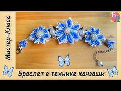 БРАСЛЕТ В ТЕХНИКЕ КАНЗАШИ ♥ МАСТЕР-КЛАСС ♥ KANZASHI BRACELET ♥ DIY - YouTube