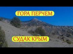 ГОРА ПЕРЧЕМ / СУДАК / КРЫМ