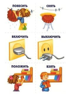 1 million+ Stunning Free Images to Use Anywhere Preschool Activity Books, Book Activities, Toddler Activities, Russian Lessons, Russian Language Learning, Common Phrases, Learn Russian, Free To Use Images, English Study