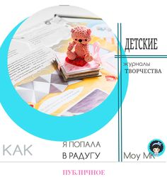 детский-журнал