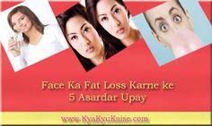 Chehre ki Charbi Kaise Kam Kare : 5 Tips to Reduce Face Fat