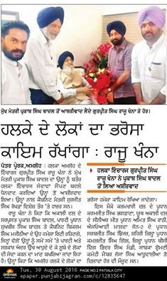Gurpreet singh Raju khanna took blessings and guidance from Punjab CM Parkash Singh Badal #AkaliDalinNews