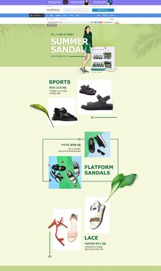 [롯데백화점] 2016 Summer Sandal Designed by 박지원