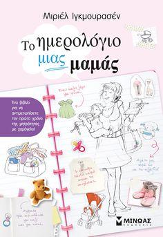 Κερδίστε 2 αντίτυπα του βιβλίου «Το ημερολόγιο μιας μαμάς» από τις εκδόσεις Μίνωας