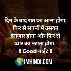 Good Night Shayari ! नाईट शायरी ! Shubh Ratri Shayari Happy Shayari In Hindi, Shayari Status, Good Night My Friend, Shyari Quotes, Happy New Year Wishes, Breakup, Image, Nice, Breaking Up