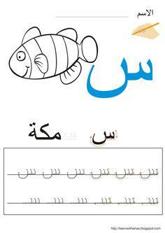 تعلم مع أنس: أكتب وتتبع ولون الحرف س