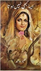 Free Download Aisa Kabhi Nahi Hota By Umera Ahmad Read Online Aisa Kabhi Nahi Hota novel By Umera Ahmad Free download in PDF Format.