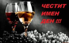 Happy Name Day, Happy Names, Red Wine, Alcoholic Drinks, Happy Birthday, Cards, Pictures, Animals, Happy Brithday
