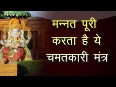 मन्नत पूरी करता हैं ये चमतकारी मंत्र - Mannat puri karne wala mantra - YouTube