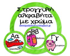 ����� ��� ���������: � ��������� �������� Preschool Letters, Preschool Kindergarten, Phonics Sounds, Greek Alphabet, Greek Language, Educational Crafts, School Lessons, Home Schooling, Special Education