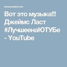 Вот это музыка!!! Джеймс Ласт #ЛучшеенаЮТУБе - YouTube