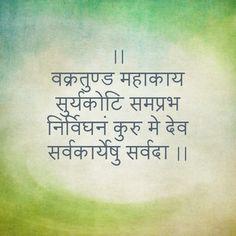 जय गणेश Sanskrit Quotes, Vedic Mantras, Hindu Mantras, Sanskrit Mantra, Hanuman Chalisa, Durga, Sanskrit Language, Shiva Wallpaper, Krishna Pictures