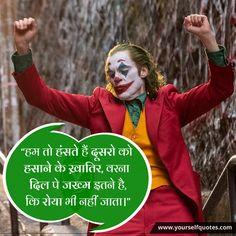 """""""हम तो हंसते हैं दूसरो को हसाने के ख़ातिर वरना दिल पे जख्म इतने है कि रोया भी नहीं जाता।"""" ज़िन्दगी को बेहतर बनाने वाली बेस्ट हिन्दी कोट्स, हिंदी शायरी , हिंदी स्टेटस और सुविचार Tags 👇👇👇💚💚💚💚💚 #hindiquotes #Shayari #hindishayari #hindistatus #hindimotivation #hindikavita #hindiquote #hindisuccessquotes #quote #yourselfquotes #quotes #yourhindiquotes Hindi Quotes Images, Love Quotes In Hindi, Motivational Quotes In Hindi, Best Quotes, Suvichar In Hindi, Shayari In Hindi, Fb Status, Status Hindi, Festival Quotes"""