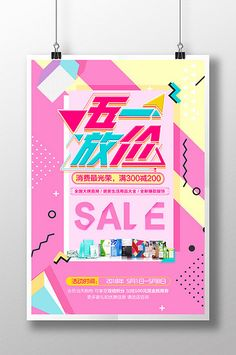 Colorful Creative May Day Cosmetic Promotion Summer Promotion Poster – cosmeticgirl Summer Poster, Commercial Advertisement, May Days, Sign Design, Promotion, Photoshop, Posters, Colorful, Cosmetics