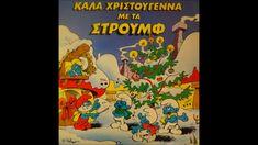 Γέμισε τις τσέπες σου χαρά (Καλά Χριστούγεννα με τα Στρουμφ - Στρουμφάκια)