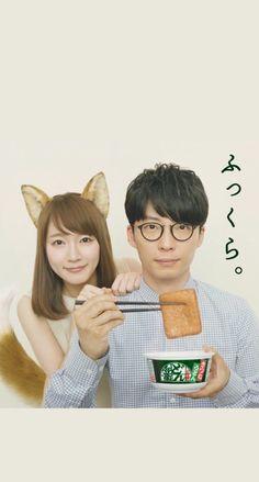 吉岡里帆with星野源