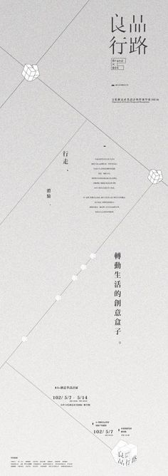 2013年台湾各大设计院校毕业展海报欣赏(下) Ad Design, Graphic Design Art, Book Design, Layout Design, Typography Poster, Typography Design, Chinese Posters, Instagram Banner, Information Design