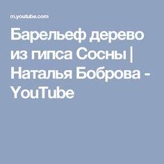Барельеф дерево из гипса Сосны | Наталья Боброва - YouTube