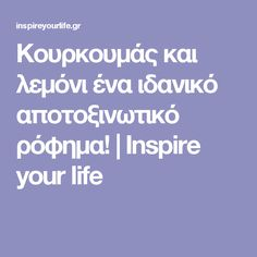 Κουρκουμάς και λεμόνι ένα ιδανικό αποτοξινωτικό ρόφημα!   Inspire your life