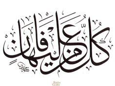 Arabic Calligraphy Art, Arabic Art, Lion Art, Islamic World, Bird Pictures, Penmanship, Religious Art, Art And Architecture, Art Forms