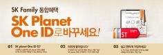 SK Planet 원아디로 바꾸세요!