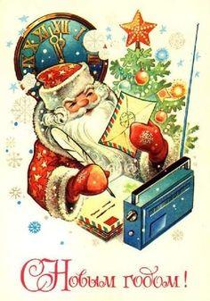 Советские новогодние открытки 70 90 годов