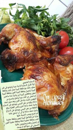 Libyan Food, Oven Chicken, Grilled Chicken, Arabian Food, Ground Meat Recipes, Middle Eastern Recipes, Food Pictures, Family Meals, Main Dishes