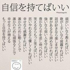 自信を持てばいい . . . #自信を持てばいい#夢#自信 #自己啓発#強み#感謝#幸せ #日本語勉強#恋愛 #就職活動#そのままでいい