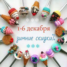 Друзья, завтра 1 декабря, первый день зимы!!❄❄❄поэтому я решила отметить это событие неделей скидок на ложечки в наличии в #polkamarketkzn  Все ложечки  300 -400 руб!!! В наличии есть новогодние, обезьянки, зверюшки, вкусняшки. Ловите момент сделайте подарки своим любимым пересылки и доставки нет. #lerasandrovna_crafts