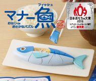 マナー魚(マナーフィッシュ) おはし de おさかなパズル