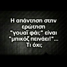 γουαι φαι ? #wifi Funny Greek Quotes, Funny Quotes, Wisdom Quotes, Life Quotes, Funny Statuses, Special Quotes, Try Not To Laugh, True Words, Funny Moments