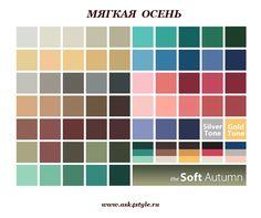 LookBook: Мягкая Осень | Цветовая палитра, комбинирование цветов, сеты одежды