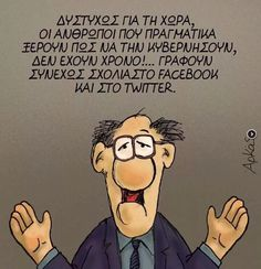 Popular cartoonist Arkas cyber-bullied over anti-referendum sketches Funny Quotes, Funny Memes, Hilarious, Jokes, Free Therapy, Greek Quotes, Bullying, Cyber, Disney Characters