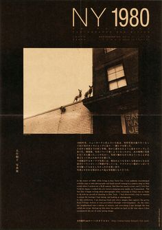 NY 1980 - Akiko Otake Photo Exhibition by Opus Design, 2010, Japan (via jesuisperdu)