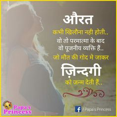 Hindi Motivational Quotes, Inspirational Quotes in Hindi - Brain Hack Quotes She Quotes, Girly Quotes, Romantic Quotes, Mommy Quotes, Motivational Thoughts In Hindi, Motivational Picture Quotes, Photo Quotes, Quotes Inspirational, Merida