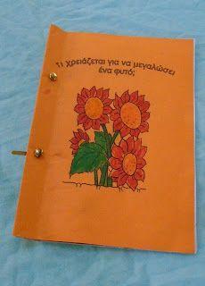 Παρατηρούμε και καταγράφουμε την εξέλιξη των σπόρων μας!!! Φτιάχνουμε και τα βιβλία μας όπου ... Blog, Plants, Blogging, Plant, Planting, Planets