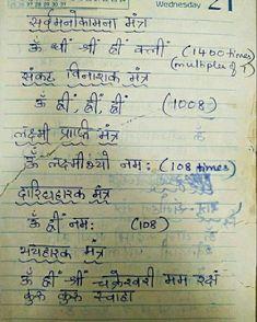Sanskrit Quotes, Sanskrit Mantra, Vedic Mantras, Hindu Mantras, Mantra For Good Health, All Mantra, Ganpati Mantra, Lord Shiva Mantra, Sanskrit Language