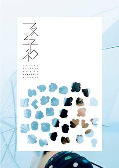 大日本市 – Grids | グラフィック(紙)・Web・写真のデザインルールがひと目で分かる参考サイト/まとめリンク集