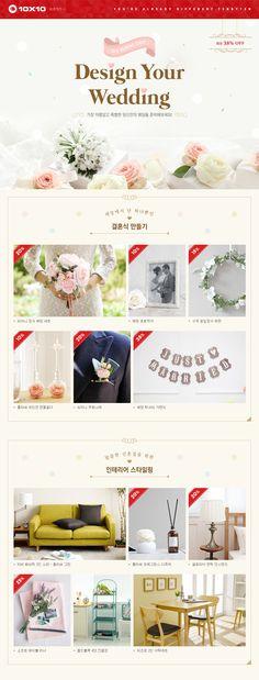 [텐바이텐]Design your wedding | O! Shopping Smart - CJmall