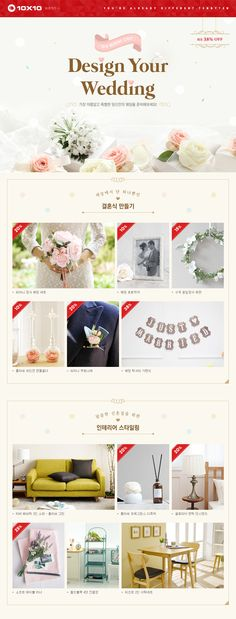 [텐바이텐]Design your wedding | O! Shopping Smart - CJmall