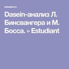 Dasein-анализ Л. Бинсвангера и М. Босса. » Estudiant