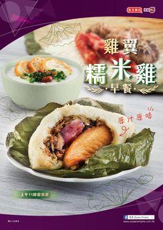 Food Poster Design, Menu Design, Design Ideas, Food Banner, Banner Ideas, Chinese Food, Japanese Food, Food Posters, Rice Paper Rolls