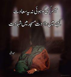 Hazrat Ali Sayings, Imam Ali Quotes, Urdu Quotes, Muharram Quotes, Ali Official, Muharram Poetry, Imam Hassan, Mola Ali, Best Urdu Poetry Images