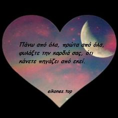 Greek Quotes, Forever Love